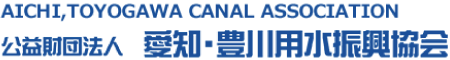 公益財団法人 愛知・豊川用水振興協会