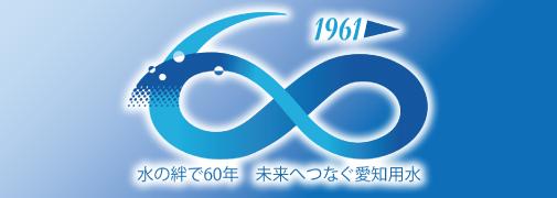 愛知用水通水60周年記念事業